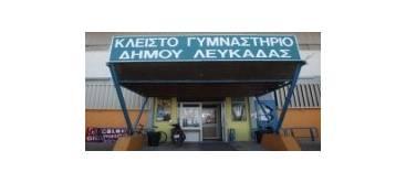«Κλειστό» Γυμναστήριο Λευκάδας